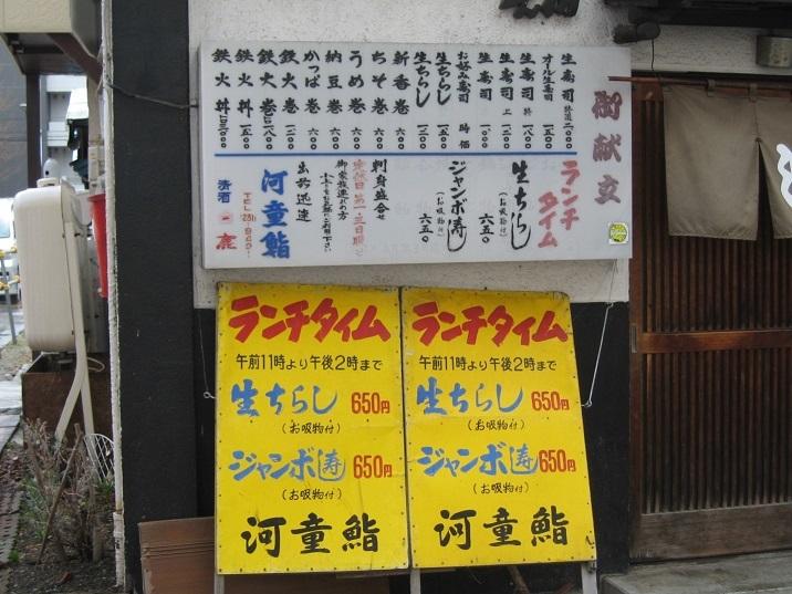 街のお寿司さん。狸小路10丁目「河童鮨」。行きました。_f0362073_16431841.jpg