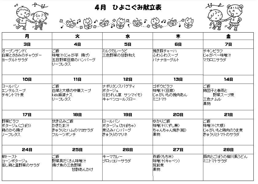 新年度、4月の給食です。_d0353789_11235895.jpg