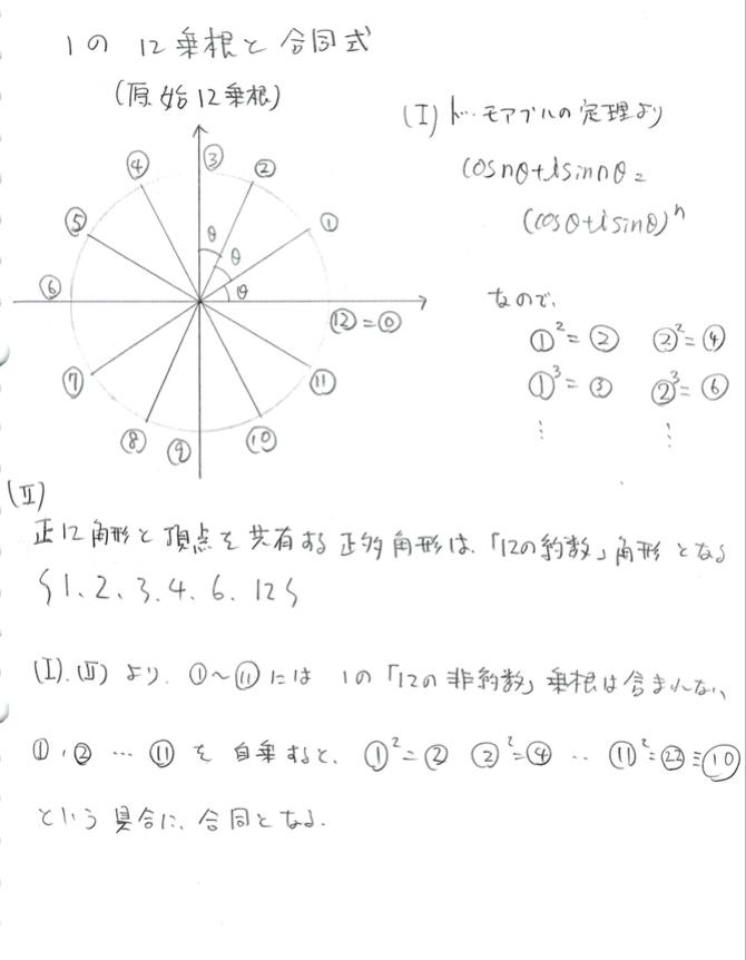 1の12乗根と合同式_d0164691_19511663.png