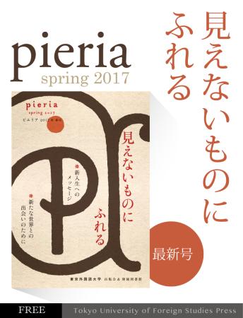 東京外国語大学  読書冊子 pieria_b0074416_23281848.png