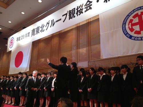 『南東北グループ観桜会・新入職員歓迎会』_f0259324_11451356.jpg
