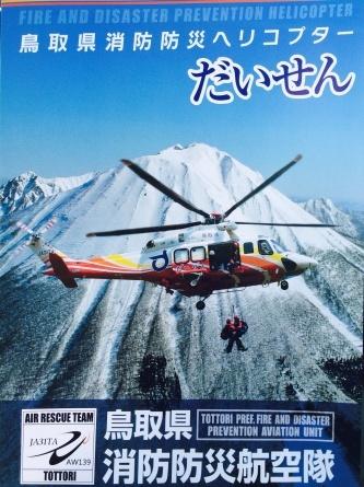 救難ヘリ【だいせん】_f0101226_14220707.jpg
