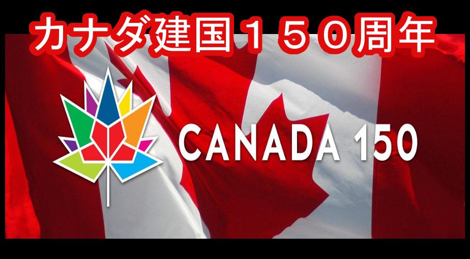 建国150周年のカナダ_d0112928_01471031.png