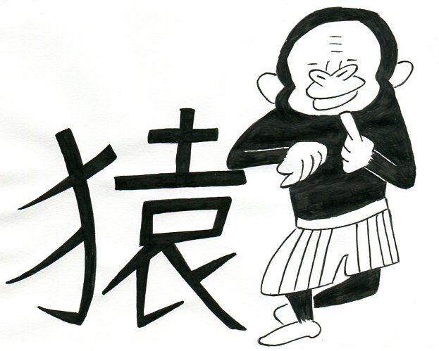 本日のイラスト その285漢字を感じて その5 おさるさんだよ
