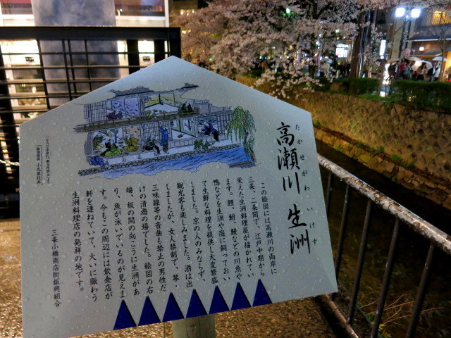 京都お花見 ⑤高瀬川沿いの桜*ライトアップ_f0236260_23373446.jpg