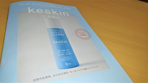 「keskin(ケスキン)ってご存知ですか?」_a0342765_18161034.jpg