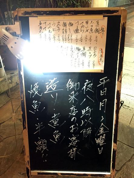 銀平 北新地店_b0118001_12485445.jpg
