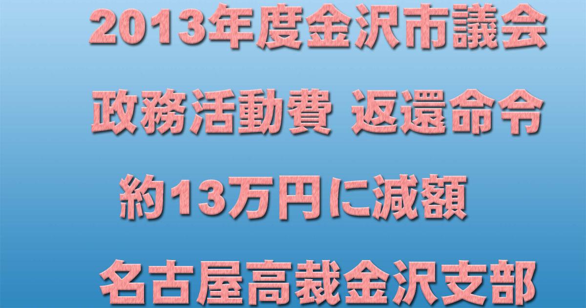 2013年度金沢市議会政務活動費 返還命令約13万円に減額 名古屋高裁金沢支部_d0011701_17503065.jpg