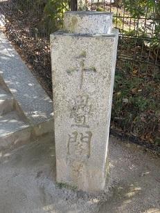 せとうち旅行⑬ 千畳閣・五重塔 豊国神社_a0057402_18535874.jpg