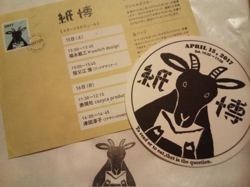 紙博 Paper EXPO@浅草_a0057402_21371811.jpg