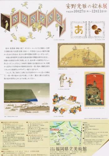 安野光雅の絵本展_f0364509_20105653.jpg
