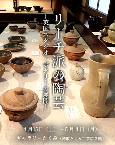リーチ派の陶芸ー英国スタジオ・ポタリーの展開ー_f0197821_17551145.png