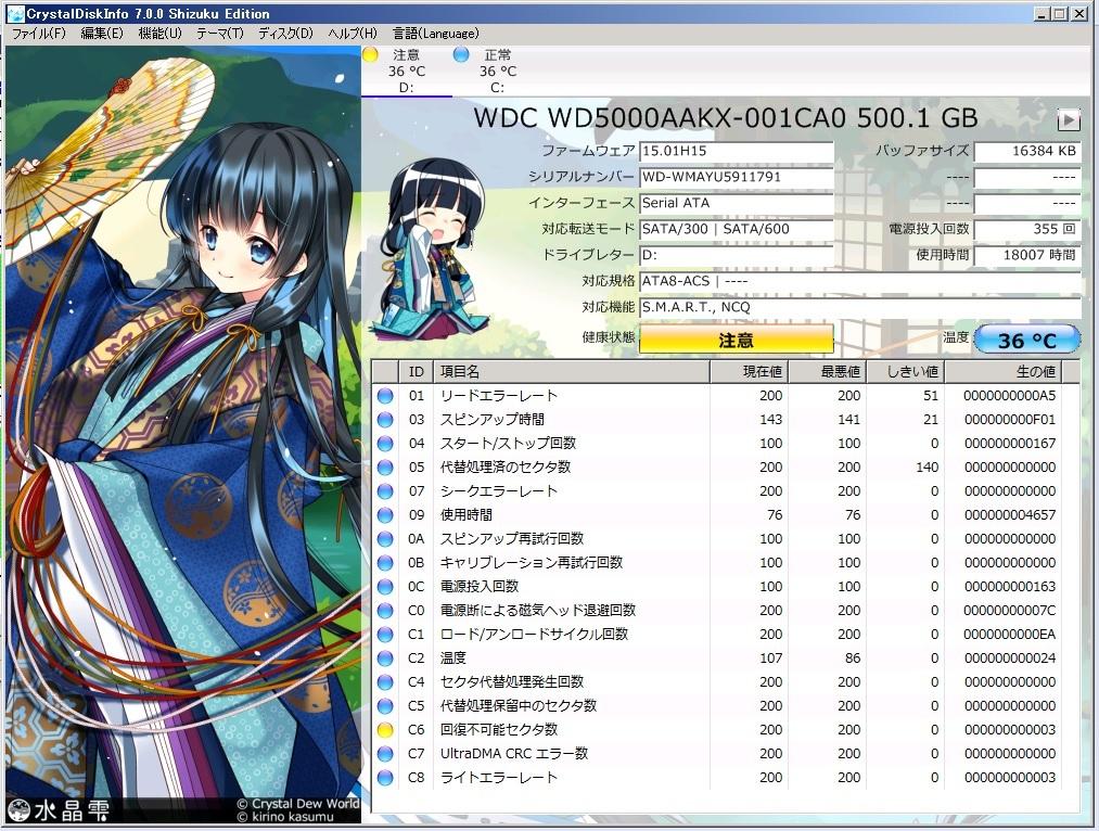 HDDの代替処理が発生した時の対処法_f0182936_02583356.jpg