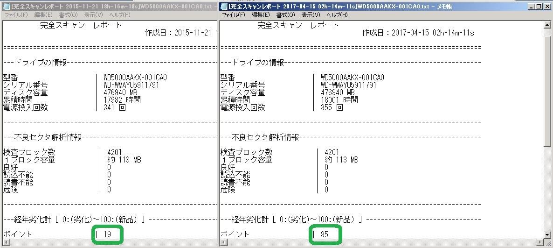 HDDの代替処理が発生した時の対処法_f0182936_02583402.jpg