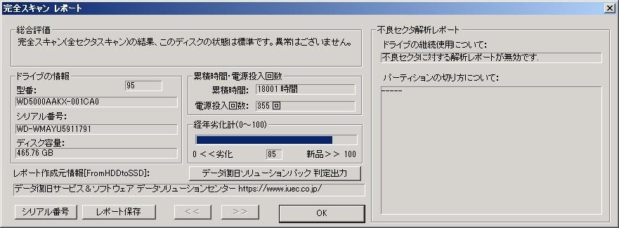 HDDの代替処理が発生した時の対処法_f0182936_02583494.jpg