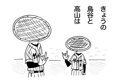 4月14日(金)【阪神-広島】(甲子園)○4ー2_f0105741_1692121.jpg