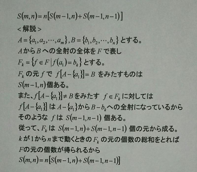 写像と全射(2)〈漸化式を導く〉_b0368745_23164004.jpg