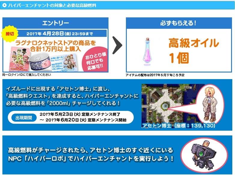 ラグ缶2017 Spring / ハイパーエンチャントキャンペーン2017_d0138649_17451009.jpg
