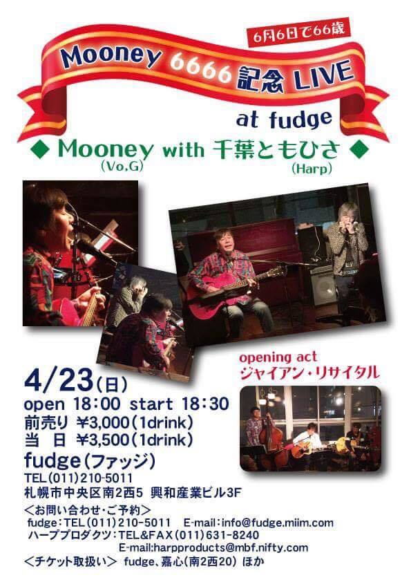 2017. 04. 23. (sun) @ fudge with MOONEY !_c0007155_11183510.jpg