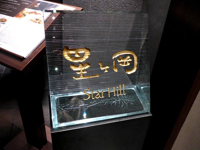 溜池山王「中国料理 星ヶ岡」へ行く。_f0232060_23135514.jpg