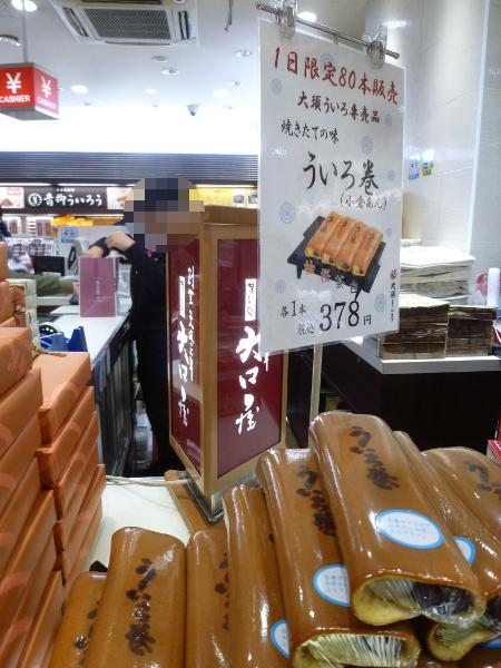 名古屋土産探し・最終日編_c0152767_21402134.jpg