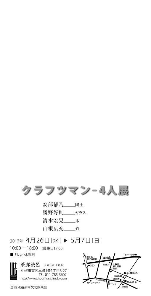 クラフツマン - 4人展_e0271197_13363412.jpg