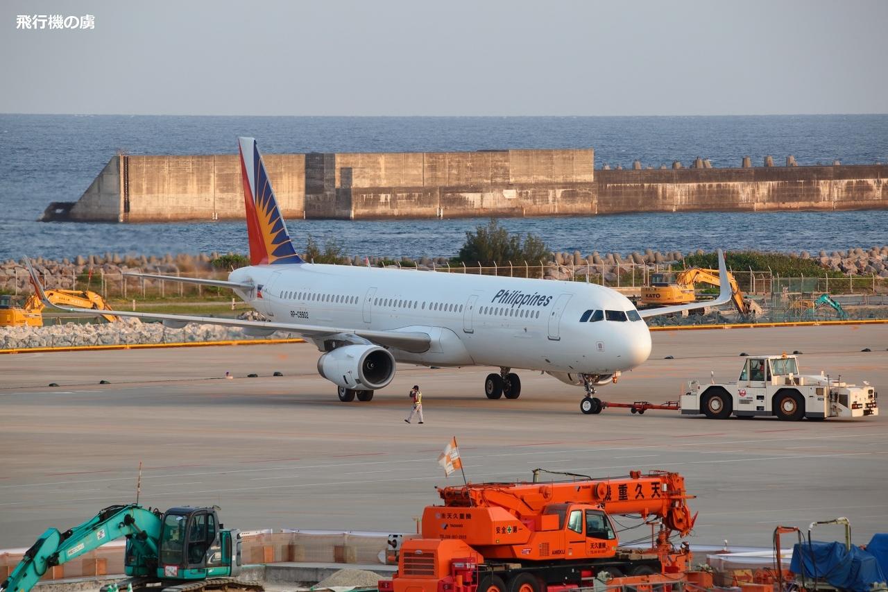マニラから那覇空港に10年ぶりの飛来  A321  フィリピン航空(PR)_b0313338_11243450.jpg