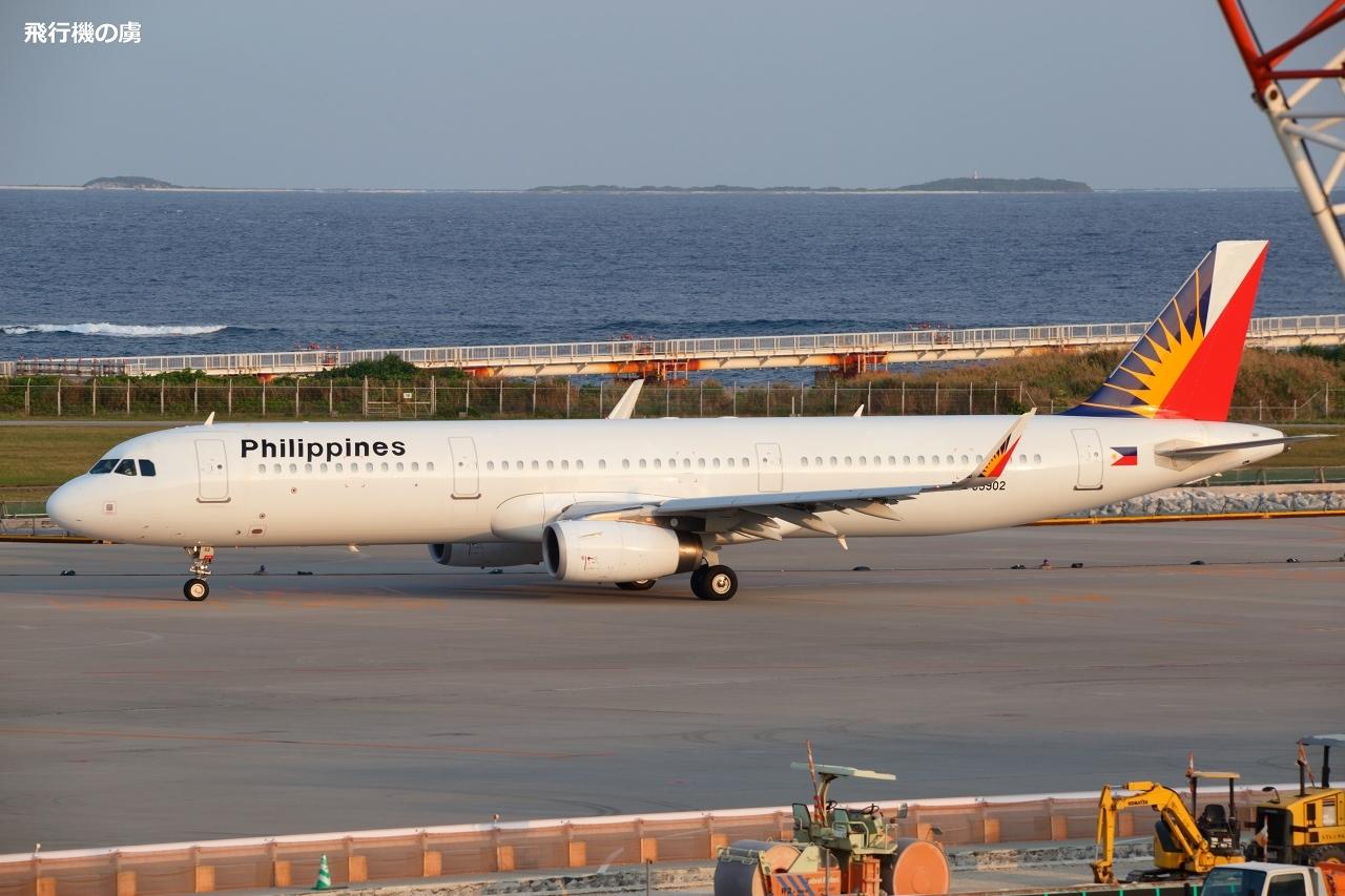 マニラから那覇空港に10年ぶりの飛来  A321  フィリピン航空(PR)_b0313338_11244539.jpg