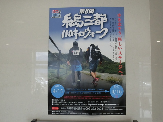 第8回糸島三都110キロウォークの完歩報告_e0294183_17581671.jpg