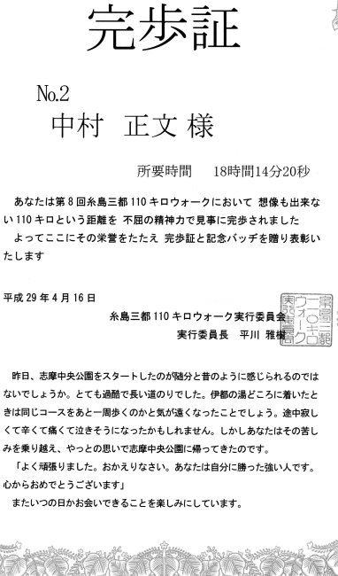 第8回糸島三都110キロウォークの完歩報告_e0294183_19541286.jpg