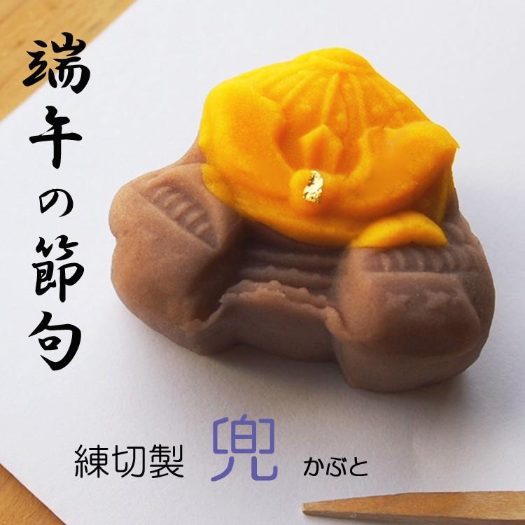 端午の節句のお菓子 練り切り製兜 かぶと@磯子風月堂_e0092594_09543626.jpg