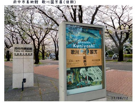 歌川国芳展 府中市美術館は_c0051105_23271831.jpg
