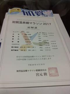 加賀温泉郷マラソン 2017_a0142317_15010685.jpg