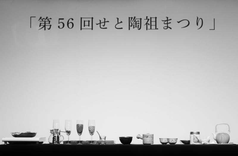 陶祖まつり にて_b0220318_06020945.jpg