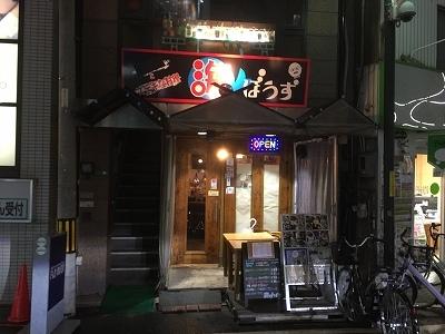 塚本の居酒屋「海ぼうず」_e0173645_07305543.jpg