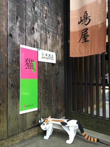 4月16日直島「ギャラリー嶋屋 猫展」_c0227958_16483531.jpg