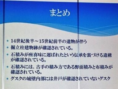 恩納村の歴史と湧き水_c0180460_17185035.jpg