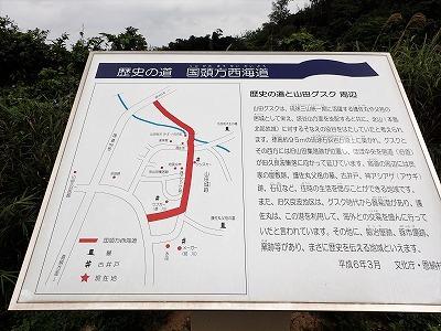恩納村の歴史と湧き水_c0180460_17191315.jpg