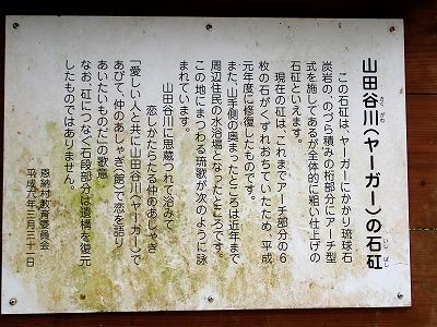 恩納村の歴史と湧き水_c0180460_17192205.jpg