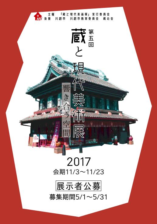 『2017蔵と現代美術第5回展』の公募_c0131063_18245041.png