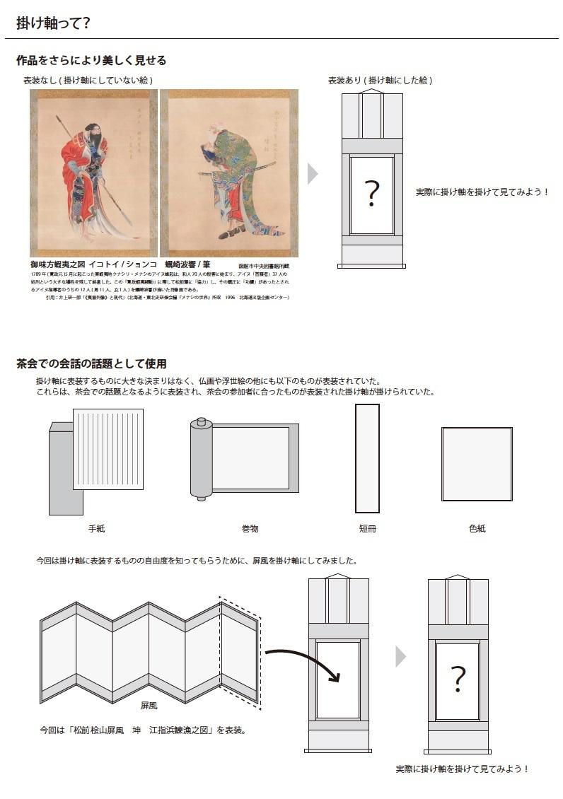 研究テーマとしての「情報ブース」第3弾_f0228071_12114950.jpg