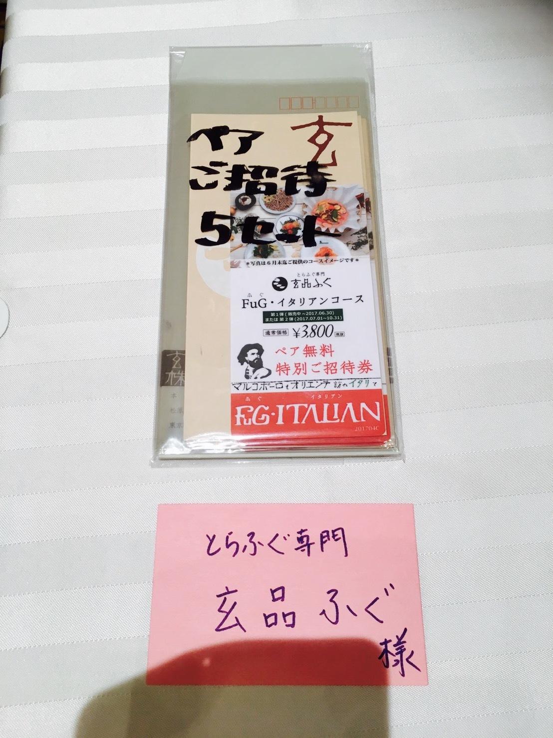 第6回 One Loveチャリティパーティ 協賛の御礼_a0149478_12235646.jpg