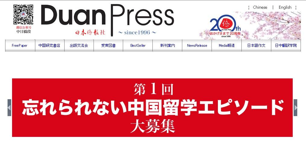 弊社ホームページのトップに第一回「忘れられない中国留学エピソード」募集要項を掲載_d0027795_1358325.jpg