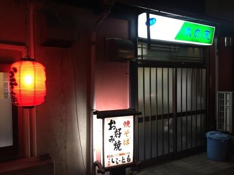 お好み焼き 木の実  FINAL_e0115904_07301215.jpg