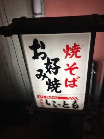 お好み焼き 木の実  FINAL_e0115904_07534492.jpg