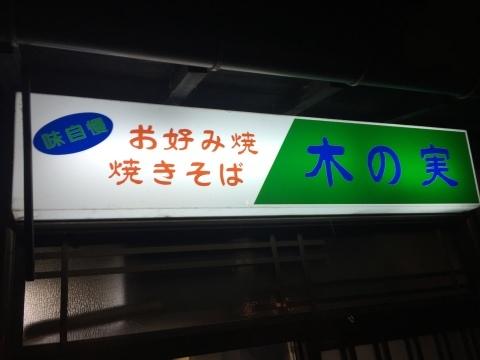 お好み焼き 木の実  FINAL_e0115904_07534648.jpg