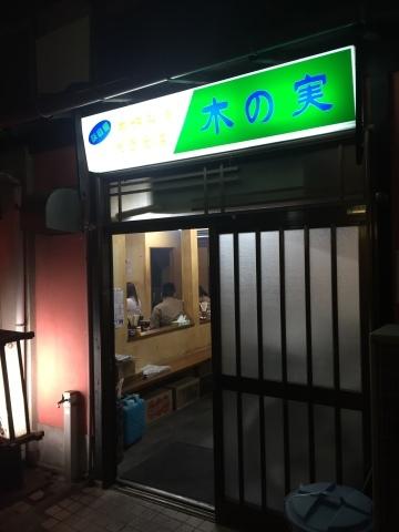 お好み焼き 木の実  FINAL_e0115904_07534759.jpg
