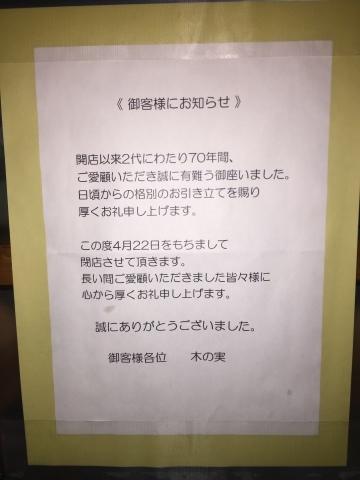 お好み焼き 木の実  FINAL_e0115904_08200831.jpg