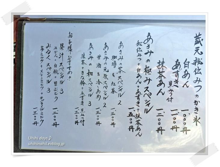 秩父 かき氷と桜ツーリング♪_f0179404_22015135.jpg