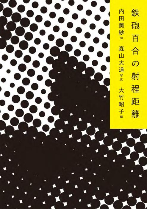 5月中旬発売予定:俳人と写真家の合作『鉄砲百合の射程距離』_a0018105_14120128.jpg